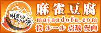 麻雀の役やルールを完全網羅!麻雀専門サイトの麻雀豆腐