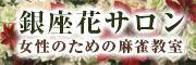 銀座花サロン