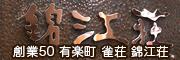 錦江荘(きんこうそう)
