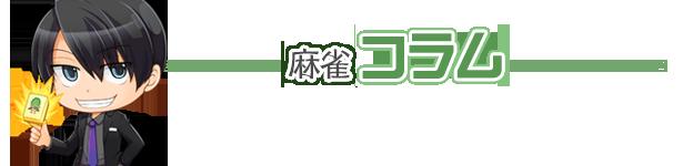 麻雀講座 上達の秘訣を徹底解説!