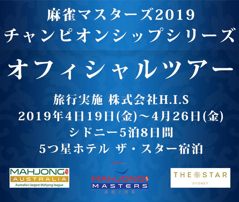 麻雀チャンピョンシップシリーズ2019オフィシャルツアー