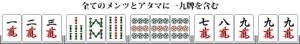 純全帯公九(ジュンチャン)