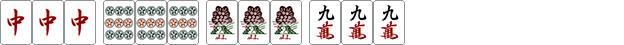 刻子(コーツ)
