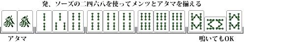 緑一色(リューイーソウ)