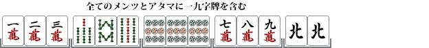 混全帯幺九(チャンタ)