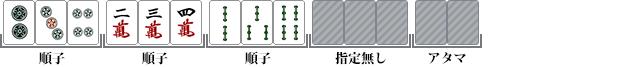 三色同順 (サンショクドウジュン)