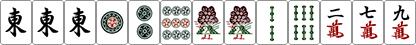 手牌13枚