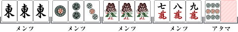 gr-mahjong-beginner-rule-006