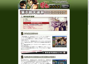 gr-mahjong-beginners-game-tetsuya