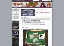 gr-mahjong-beginners-game-toupai