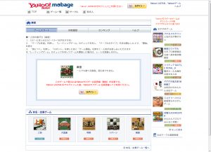 gr-mahjong-beginners-game-yahoo