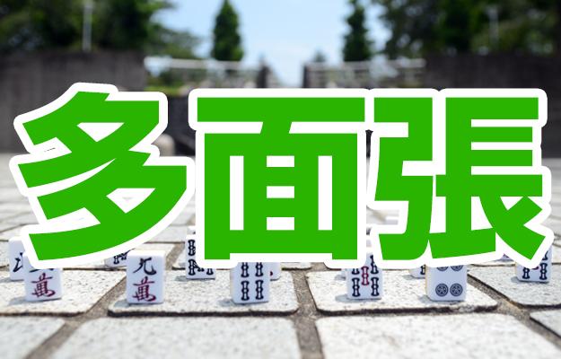 多面張(タメンチャン)