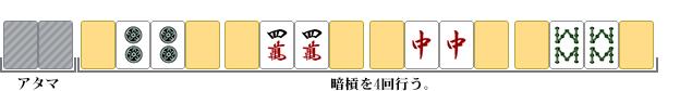 四暗槓(スーアンカン)