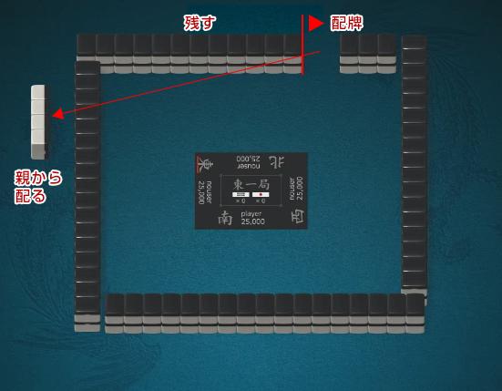 gr-mahjong-how-to-play-013