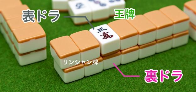 gr-mahjong-introduction-020