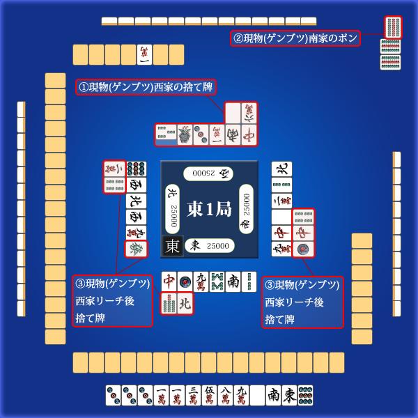 gr-mahjong-safe-tiles-001