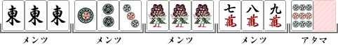 gr-mahjong-tenpai-002