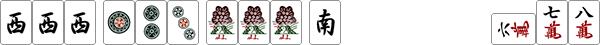 gr-mahjong-tenpai-013