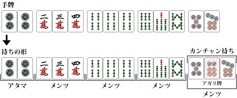gr-mahjong-tenpai-016