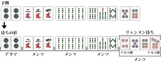 gr-mahjong-tenpai-017