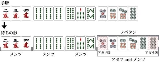 gr-mahjong-tenpai-019