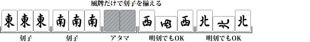 gr-mahjong-windtiles-008.png
