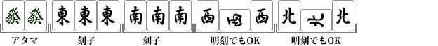 gr-mahjong-windtiles-010