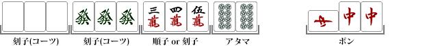 mahjong-big-dragons01