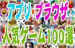 人気無料 アプリゲーム&ブラウザゲーム 最強100選!!