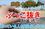 麻雀の禁じ手「ぶっこ抜き」イカサマを見破る方法