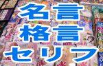 5大麻雀漫画や伝説の超一流雀士 格言・名言・名セリフ 集!
