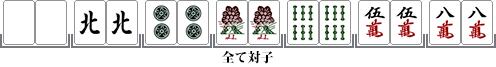 七対子(チートイツ)