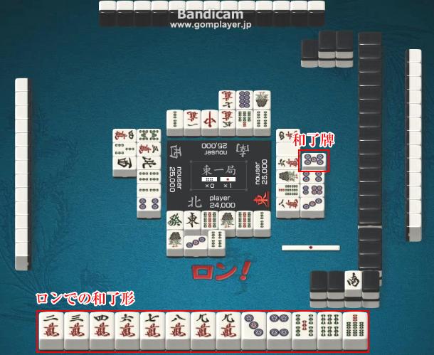 gr-mahjong-winning-006