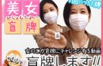 美女盲牌!!女の子の盲牌チャレンジ動画第5牌目