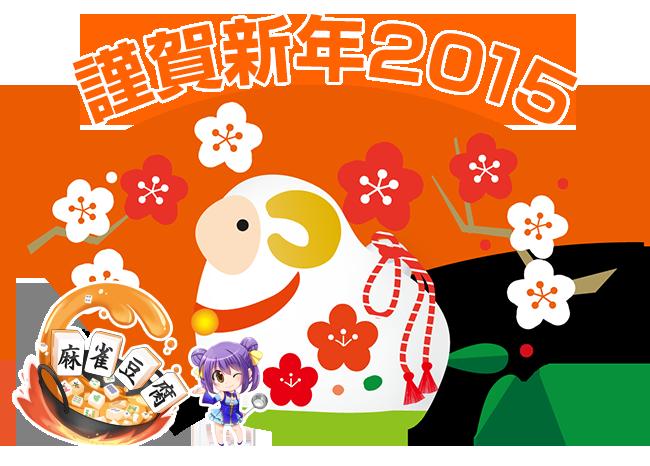 謹賀新年2015