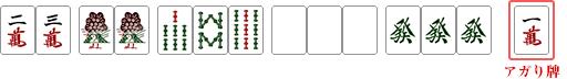 gr-mahjong-score-mangan-017