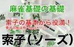 索子(ソーズ) 麻雀ベーシックスタディー