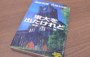 photo-mahjong-select-comic-006