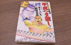 photo-mahjong-select-comic-007