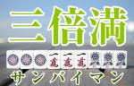 【三倍満】決め手はホンイツ・チンイツ・ドラにあり!
