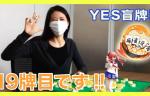 美女盲牌(•ө•)♡ 女の子の盲牌チャレンジ動画第19牌目