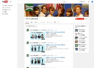 日本プロ麻雀連盟YouTubeチャンネル
