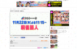 「アメトーーク!」DVDシリーズの第11弾に麻雀芸人収録!