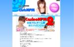 女流プロとカジノチーム戦!「CasinoNPM」イベント開催!