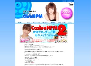 日本プロ麻雀協会公式ファンクラブ