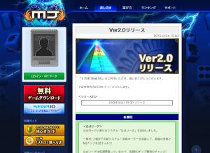 「セガNET麻雀 MJ」Ver2.0をリリース