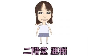 nikaidoaki004 (1)
