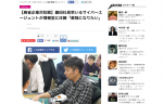 【麻雀企業対決】サイバーエージェントVS博報堂「結果はいかに?」