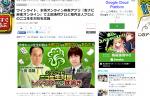 「雀ナビ麻雀オンライン」で土田プロと堀内プロのナマ対局!