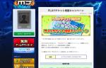 【セガNET麻雀 MJ】がPLAYチケット増量キャンペーン!